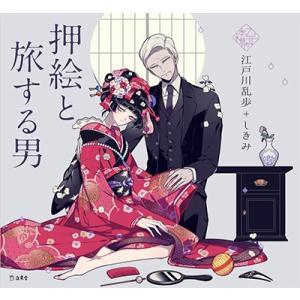 江戸川乱歩 押絵と旅する男 Book