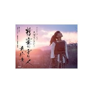 NHK「大河ファンタジー 精霊の守り人」制作班 メイキング・オブ・大河ファンタジー 精霊の守り人 最...