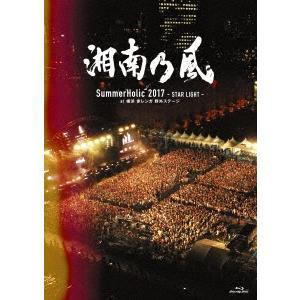 湘南乃風 SummerHolic 2017 -STAR LIGHT- at 横浜 赤レンガ 野外ステージ [2Blu-ray Disc+フォトブックレット]<初回 Blu-ray Disc