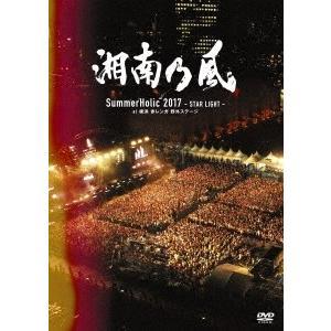 湘南乃風 SummerHolic 2017 -STAR LIGHT- at 横浜 赤レンガ 野外ステージ [3DVD+フォトブックレット]<初回限定盤> DVD