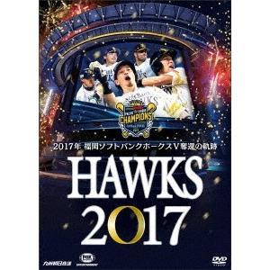 HAWKS 2017 2017年 福岡ソフトバ...の関連商品7