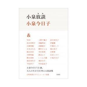 小泉今日子 小泉放談 Book...