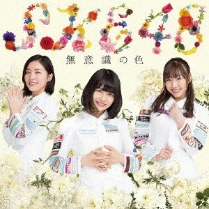 SKE48 無意識の色 [CD+DVD]<初回...の関連商品9