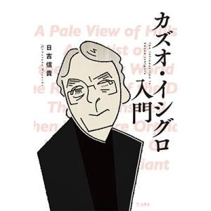 日吉信貴 カズオ・イシグロ入門 Book