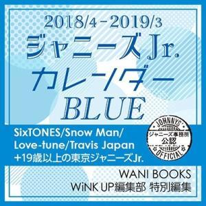 ジャニーズJr. 2018/4 - 2019/3 ジャニーズJr. カレンダー BLUE Calendar 特典あり