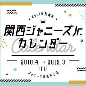 関西ジャニーズJr. 2018.4→2019.3 関西ジャニーズJr.カレンダー Calendar ...
