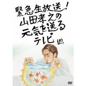 緊急生放送!山田孝之の元気を送るテレビ DVD