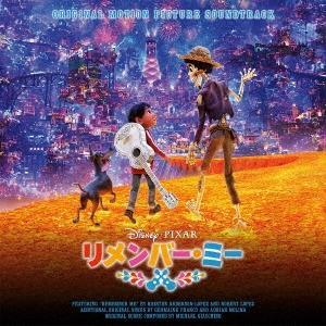 リメンバー・ミー オリジナル・サウンドトラック CD