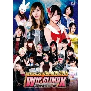 Various Artists 豆腐プロレス The REAL 2017 WIP CLIMAX in 後楽園ホール DVD
