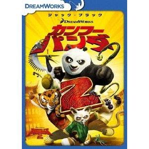 ジェニファー・ユー・ネルソン カンフー・パンダ2 DVD...