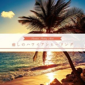 Various Artists 癒しのハワイアンヒーリング CD
