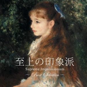 Various Artists 至上の印象派 〜BEST SELECTION〜<期間限定盤> CD