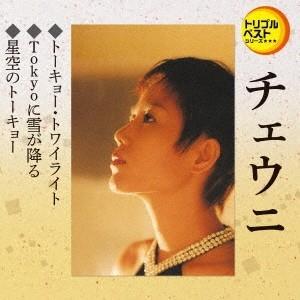 チェウニ トーキョー・トワイライト/Tokyoに雪が降る/星空のトーキョー 12cmCD Single タワーレコード PayPayモール店