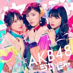 AKB48 ジャーバージャ <Type D> [CD+DVD]<通常盤> 12cmCD Single ※特典あり|tower