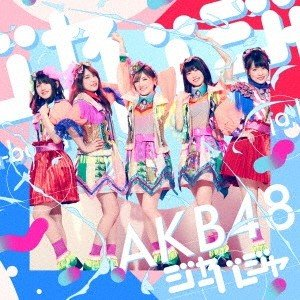 AKB48 ジャーバージャ <Type A> [CD+DVD...
