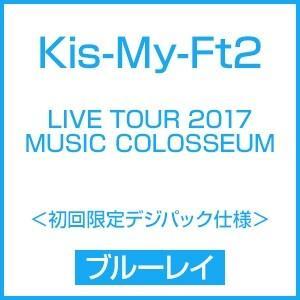 Kis-My-Ft2 LIVE TOUR 2017 MUSIC COLOSSEUM<初回限定デジパック仕様> Blu-ray Disc ※特典あり