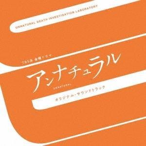 TBS系 金曜ドラマ アンナチュラル オリジナル・サウンドトラック CD