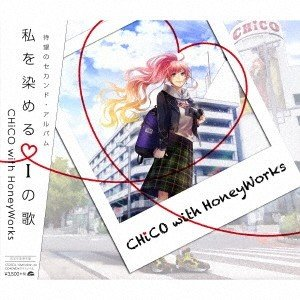CHiCO with HoneyWorks 私を...の商品画像