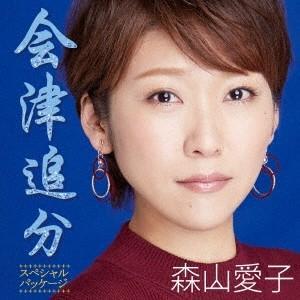 森山愛子 会津追分(スペシャル・パッケージ) [CD+DVD...