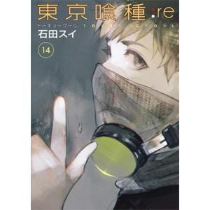 石田スイ 東京喰種 トーキョーグール :re 1...の商品画像