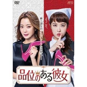 キム・ヒソン 品位のある彼女 DVD-BOX1 DVD 特典あり...