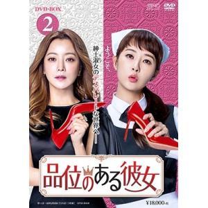 キム・ヒソン 品位のある彼女 DVD-BOX2 DVD 特典...