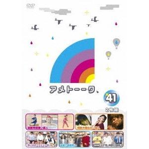 雨上がり決死隊 アメトーーク 41 DVDの商品画像