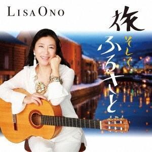 小野リサ 旅 そして ふるさと CD