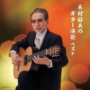 木村好夫 木村好夫のギター演歌 ベスト CD
