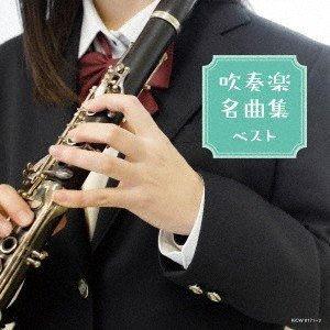 Various Artists 吹奏楽名曲集 ベスト CD|tower