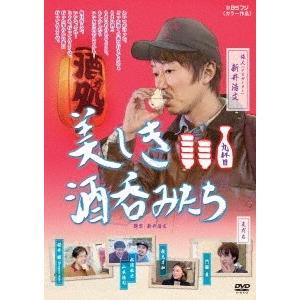 新井浩文 美しき酒呑みたち 九杯目 DVD...