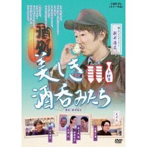 新井浩文 美しき酒呑みたち 十杯目 DVD...