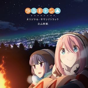 立山秋航 TVアニメ「ゆるキャン△」オリジナル・サウンドトラック CD