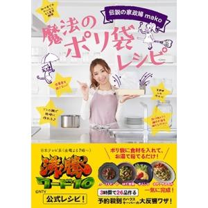 mako (家政婦) 伝説の家政婦mako 魔法のポリ袋レシピ Book