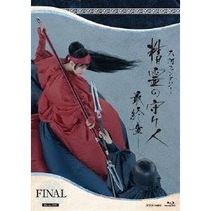 精霊の守り人 最終章 Blu-ray BOX Blu-ray Disc