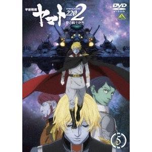 宇宙戦艦ヤマト2202 愛の戦士たち 5 DVDの画像