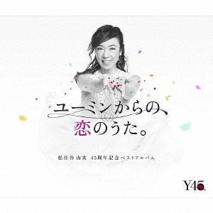 松任谷由実 ユーミンからの、恋のうた。 (B) [3CD+D...