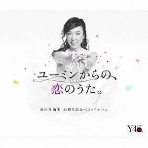 松任谷由実 ユーミンからの、恋のうた。 [3CD+ブックレッ...