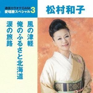 松村和子 風の津軽/俺のふるさと北海道/涙の旅路 12cmCD Single