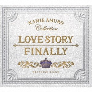 Love Story・Finally リラクシング・ピアノ 安室奈美恵コレクション CD