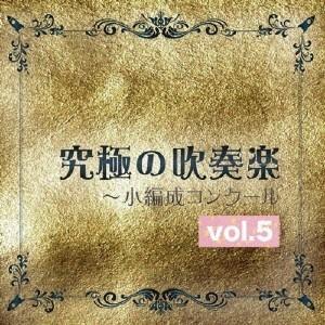 尚美ウインド・フィルハーモニー 究極の吹奏楽〜小編成コンクール vol.5 CD|tower