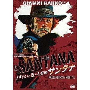 さすらいの盗っ人野郎・サンタナ DVD