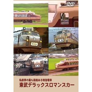 東武デラックスロマンスカー 私鉄界の最も風格ある特急電車 DVD