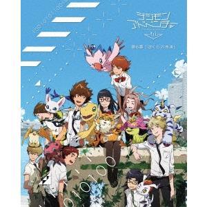 デジモンアドベンチャー tri. 第6章「ぼくらの未来」 Blu-ray Disc ※特典あり