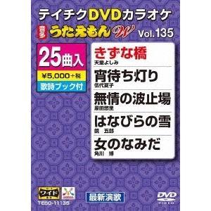 DVDカラオケ うたえもん W (135) DVD
