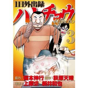 福本伸行 1日外出録ハンチョウ 3 COMIC