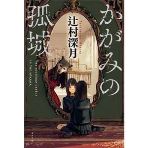 辻村深月 かがみの孤城 Book