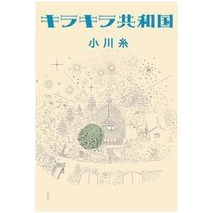 小川糸 キラキラ共和国 Bookの商品画像