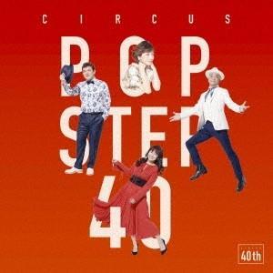 サーカス POP STEP 40 Histoire et Futur<初回生産限定盤> Blu-sp...