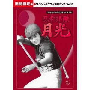 忍者部隊月光 スペシャルプライス版 Vol.2 期間限定版  DVD